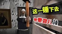 【喵酱】吓skr人! 恐怖修女和我在学校躲猫猫