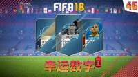 """【一球】FIFA18 幸运数字_世界杯 #46 """"老马识途"""""""