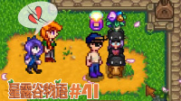 星露谷物语第三季多人联机版P41——橙哥五弟订婚啦! 【五歌】