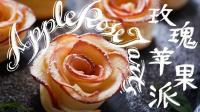 七夕甜蜜暴击, 一朵能吃的玫瑰花