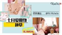 GlamGal: 时尚博主@MV-Michelle 七月爱用物种草
