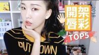 【Hello Catie】YSL黑管平价替代品! ! 2018上半 开架唇彩TOP 5
