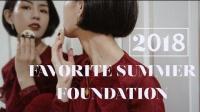 【SuggyL】2018 混油夏季最爱底妆TOP 3 - 夏季定妆TIPS -