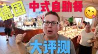 在国外多少钱可以吃到美味的中式自助餐?