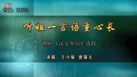 潮曲: 听姐一言语重心长- 王少瑜^曾锦元