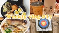 weekly vlog 17 ▹▹看了三场电影 | 喝了好几杯奶茶 | 第一次射箭 | 爱上撕jio皮