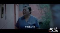 疯人院:孟喃欲进档案室 遭花申暴力阻止