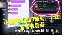 CF手游帅天:小姐姐把自己的V7账号送给粉丝玩!个性宣言有亮