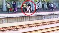 女子纵身欲跳铁轨被拉回 4秒后列车驶入