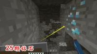 我的世界联机453: 我继续在11层挖矿, 一条直线上挖到了15颗钻石