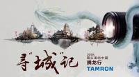 """2018镜头里的中国腾龙行——寻""""城""""记 ——西安站视频回顾"""