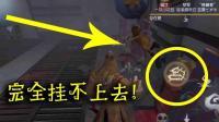 第五人格: 黄衣之主惨遭制裁, 空军挂不上椅子, 最后触手也被吃掉