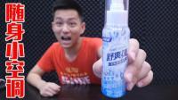 夏天小空调真的有用吗? 这么小小一瓶可以造出空调的感觉?