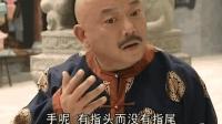 纪晓岚早早看穿和珅的把戏先下车跑了, 却给和宝宝留了一个字谜