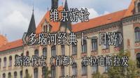 《多瑙河经典之旅》第9集 杭州的高远征 2018.8.15