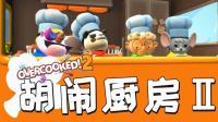 【炎黄蜀黍】方块学园籽岷去哪了系列·胡闹厨房手忙脚乱街机模式