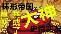 【史诗】我难道是大神玩家? ! 丨环形帝国丨游戏初玩实况