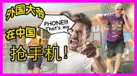 惊!外国老头在中国抢手机!