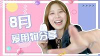【8月爱用分享】超适合学生党的剁手指南!