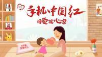 手机中国红 用爱筑新家 筑梦成长