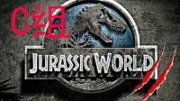 侏罗纪世界 进化丨13 哈蒙德杯 肉食恐龙争霸赛 C组