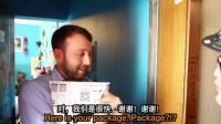 入乡随俗! 外国人来中国八年收快递都发生哪些变化?