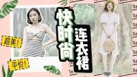 超美连衣裙分享, 平价又好看, 小仙女必备!