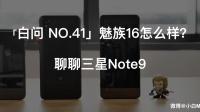 「白问 NO.41」魅族16怎么样?聊聊三星Note9优酷版