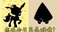 神奇宝贝: 看背影猜测小精灵, 你能猜出来几个?