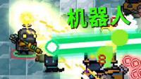元气骑士89 终于解锁机器人啦! 小宝趣玩Soul Knight