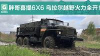 【GOING】胖哥喜提6X6, 乌拉尔越野场地火力全开!