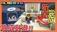 【巧克力】『Minecraft 1.13 HC极限生存: 疯狂世界3.0』- 新家完成! 生命建筑师功成身退!