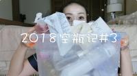 Miss_陆小兔—2018空瓶记#3