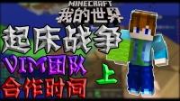 #云梦解说#Minecraft起床战争 VIM团队合作时间 上 不借籽岷炎黄五歌粉鱼大橙子凯麒红叔小本小熙屌德斯锡兰奇怪君