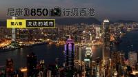 流动的城市(延时摄影) 尼康D850行摄香港第6集