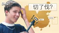 中英街访: 方言俚语听到怀疑人生