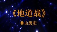 《地道战》   鲁山历史_01