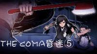 【大花花】(恐怖游戏)❤the coma 昏迷❤ ⑤ 晕头转向的在虫洞中穿梭
