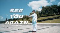 中国风 轮滑美少女秦雨晴 传神演绎 See You Again