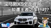 【扯扯车】宝马新X5实车内饰豪华还提供V8动力 在褥子眼里却不如它?