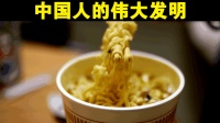 风靡全球的方便面虽然发源于日本, 但它的发明者其实是中国人