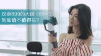 """只卖899的大疆新""""鸡头"""" Osmo Mobile 2 到底值不值得买?"""