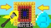 少云解说我的世界《百万幸运方块》EP75: 传说珍宝千兆宝石, 打开神话秘境幸运方块传送门!