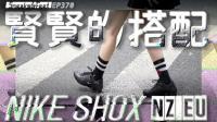 [贤贤的搭配] Nike Shox的穿搭 帅得你叫妈妈