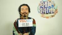 MC团赞大s优雅端庄 臧鸿飞直言很羡慕