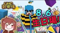 【巧克力】『Minecraft 1.13: UHC欢乐场』 - 8.6生日特别场~三叉戟大对抗!