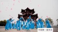 单色舞蹈中国舞-爱未央