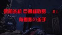 【解说拒绝黎明杀机】 巨通杯联赛 1 有善心の杀手