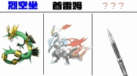 神奇宝贝: 龙系最强的3只, 裂空座、酋雷姆和它谁更强?