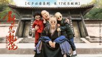 《新乌龙院》公映预告海报双发  原班人马+顶配喜剧大咖欢乐一夏
